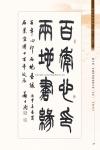 B5_甲部_書畫作品選(208-231)22.jpg