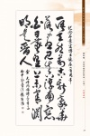 B5_甲部_書畫作品選(208-231)24.jpg