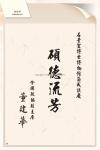E_題詞(242-299)5.jpg