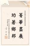 E_題詞(242-299)30.jpg