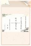 E_題詞(242-299)32.jpg