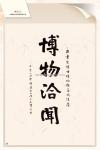 E_題詞(242-299)47.jpg