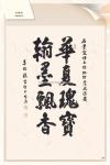 E_題詞(242-299)58.jpg