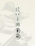 02 (p23-51)_抗日英雄 9181.jpg