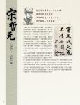 02 (p23-51)_抗日英雄 91812.jpg