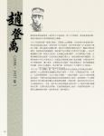 02 (p23-51)_抗日英雄 91818.jpg