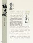 03 (p52-59)_抗日英雄 西安3.jpg