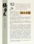 03 (p52-59)_抗日英雄 西安5.jpg