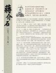 03 (p52-59)_抗日英雄 西安7.jpg