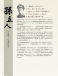 04 (p60-143)_抗日英雄 七七7.jpg