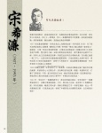 04 (p60-143)_抗日英雄 七七9.jpg