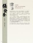 04 (p60-143)_抗日英雄 七七11.jpg
