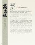 04 (p60-143)_抗日英雄 七七13.jpg