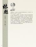 04 (p60-143)_抗日英雄 七七15.jpg