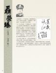 04 (p60-143)_抗日英雄 七七17.jpg