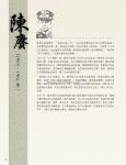 04 (p60-143)_抗日英雄 七七19.jpg