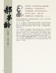 04 (p60-143)_抗日英雄 七七21.jpg