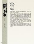 04 (p60-143)_抗日英雄 七七25.jpg