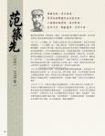 04 (p60-143)_抗日英雄 七七29.jpg