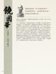 04 (p60-143)_抗日英雄 七七31.jpg