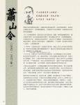 04 (p60-143)_抗日英雄 七七33.jpg
