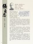 04 (p60-143)_抗日英雄 七七37.jpg