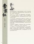 04 (p60-143)_抗日英雄 七七39.jpg