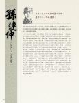 04 (p60-143)_抗日英雄 七七41.jpg