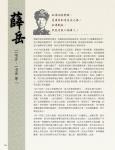 04 (p60-143)_抗日英雄 七七47.jpg