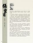 04 (p60-143)_抗日英雄 七七49.jpg