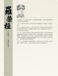 04 (p60-143)_抗日英雄 七七53.jpg