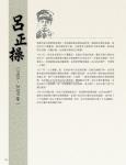 04 (p60-143)_抗日英雄 七七57.jpg