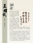 04 (p60-143)_抗日英雄 七七61.jpg