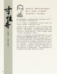 04 (p60-143)_抗日英雄 七七63.jpg
