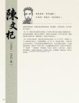 04 (p60-143)_抗日英雄 七七65.jpg
