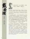 04 (p60-143)_抗日英雄 七七67.jpg
