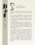 04 (p60-143)_抗日英雄 七七71.jpg