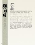 04 (p60-143)_抗日英雄 七七73.jpg