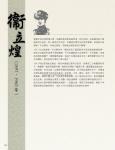 04 (p60-143)_抗日英雄 七七75.jpg