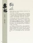 04 (p60-143)_抗日英雄 七七77.jpg
