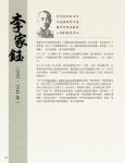 04 (p60-143)_抗日英雄 七七79.jpg