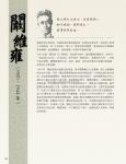 04 (p60-143)_抗日英雄 七七81.jpg