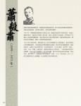 04 (p60-143)_抗日英雄 七七83.jpg