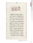 tn_(072-104) 程曉海 Part C.jpg