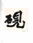 tn_(105-138) 程曉海 Part D29.jpg