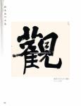 tn_(105-138) 程曉海 Part D31.jpg