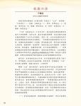 05_(280-353)論文集3.jpg
