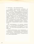 05_(280-353)論文集5.jpg