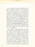 05_(280-353)論文集7.jpg