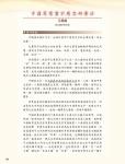 05_(280-353)論文集9.jpg